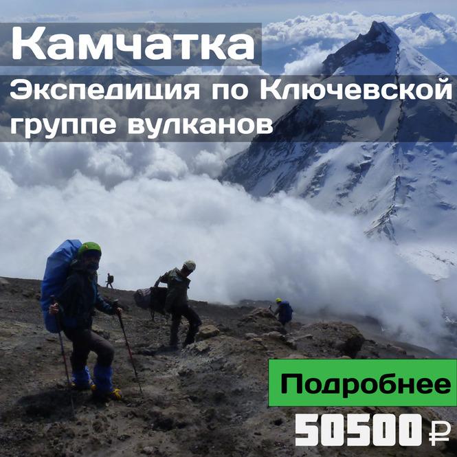 Экспедиция с восхождением на Ключевскую сопку